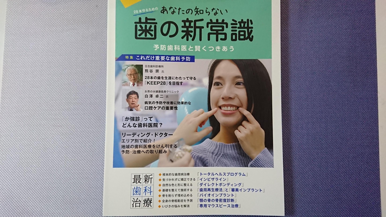 歯の新常識